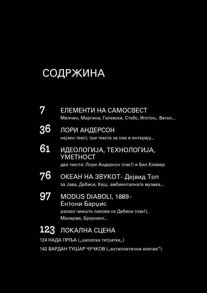 1997_03_00_Margina_38-1