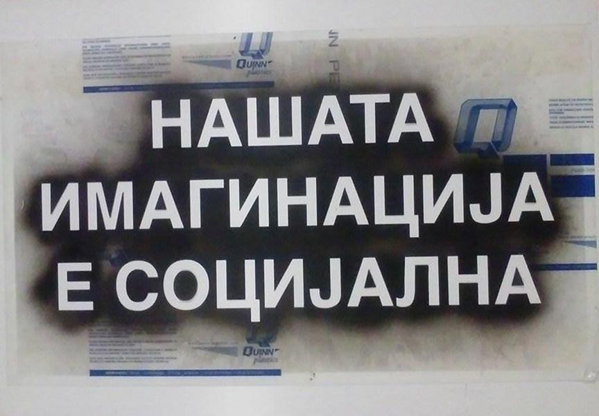 Tihomir-Topuzovski